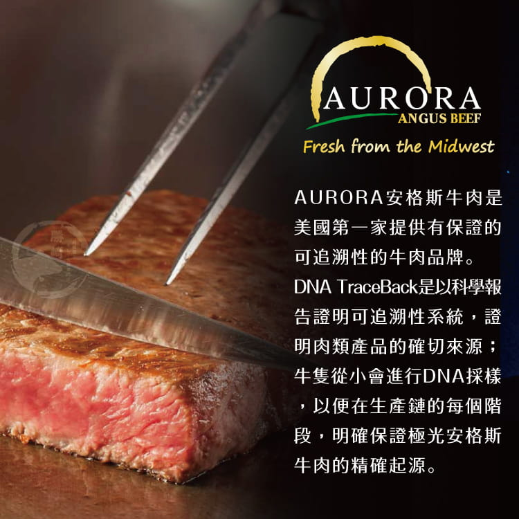 欣明◆美國奧羅拉極光黑牛PRIME霜降牛排(260g/1) 4