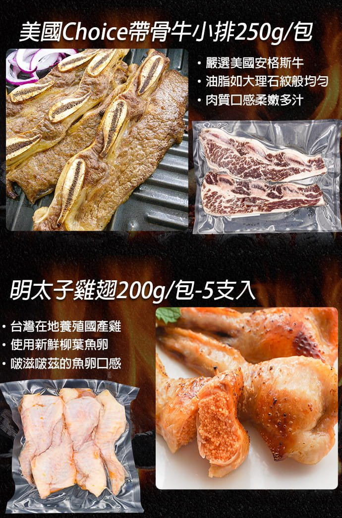 【百匯集】烤肉食材-澎派海陸12件烤肉組 4
