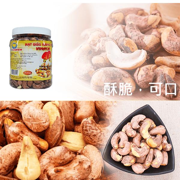 VINACASHEW 越南鹽酥帶皮腰果 450g 5