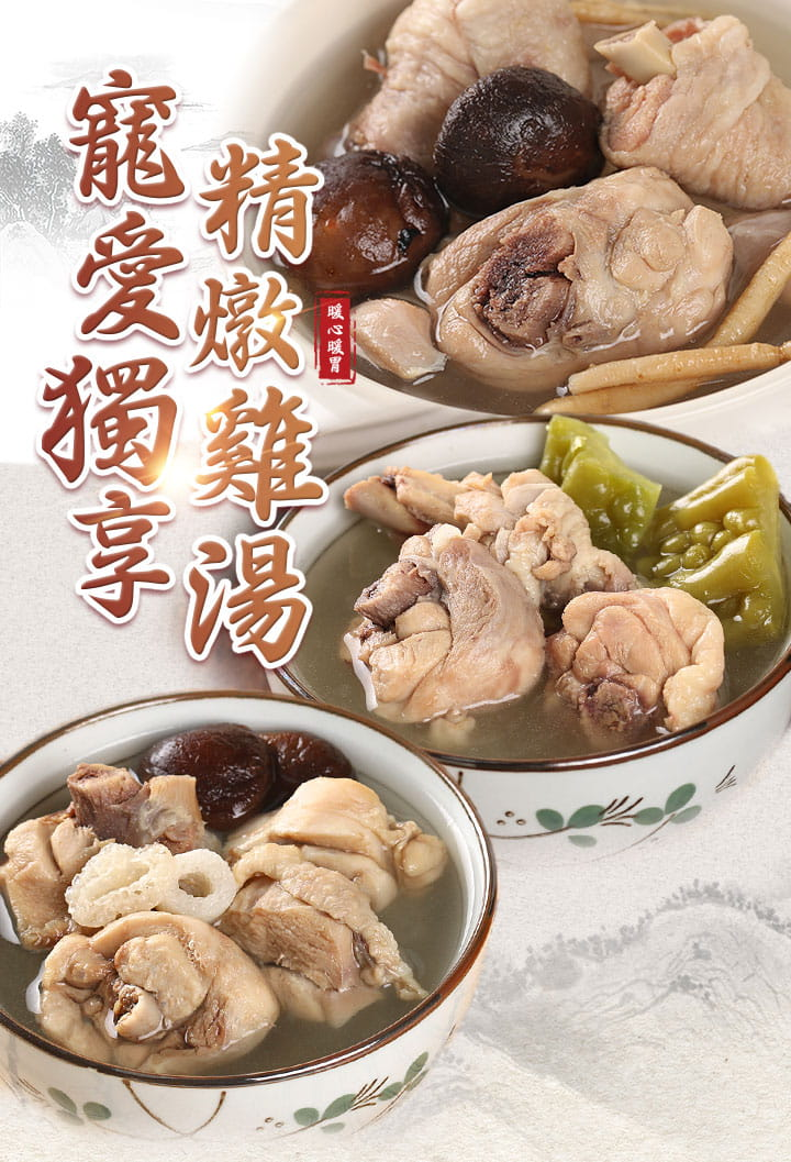 【愛上美味】小資獨享精燉雞湯任選組 1