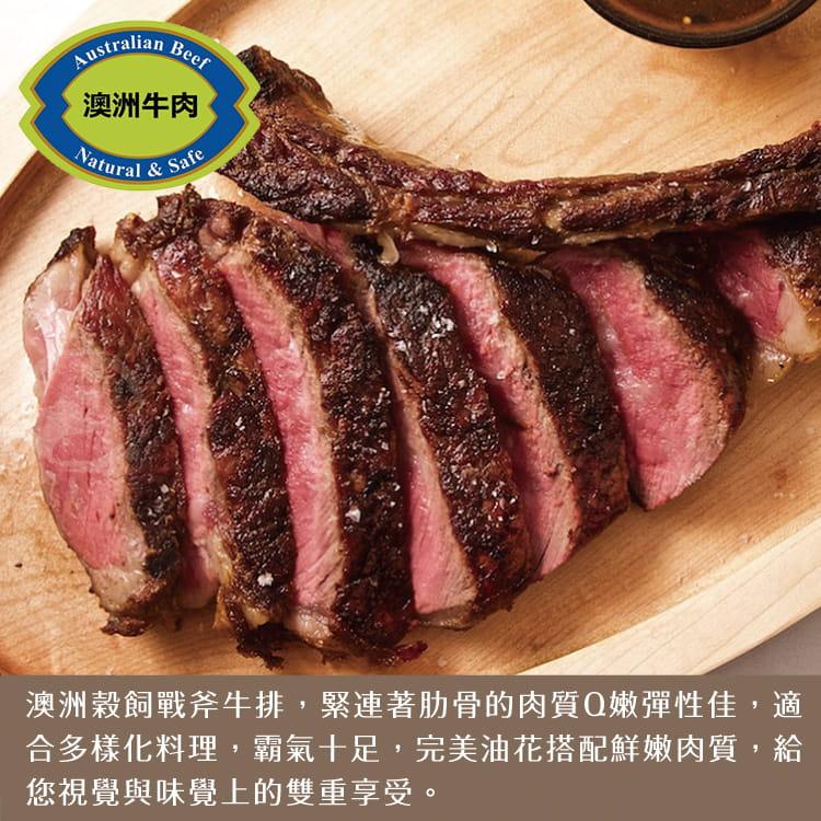 欣明◆澳洲S榖飼熟成戰斧牛排~S小尺寸(500g/1片) 6