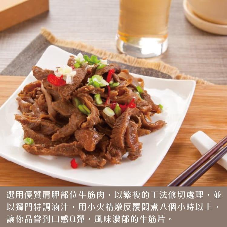 欣明◆精燉紅燒QQ牛筋片~熟食(250g/1包) 3