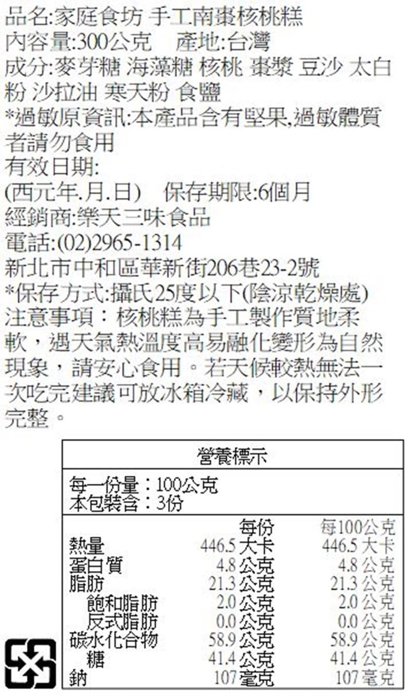手工南棗核桃糕/松子糕任選 3