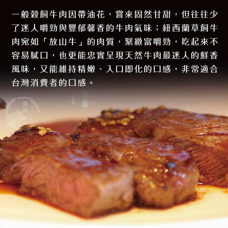 欣明◆紐西蘭PS濕式熟成沙朗牛排(280g/1片) 6