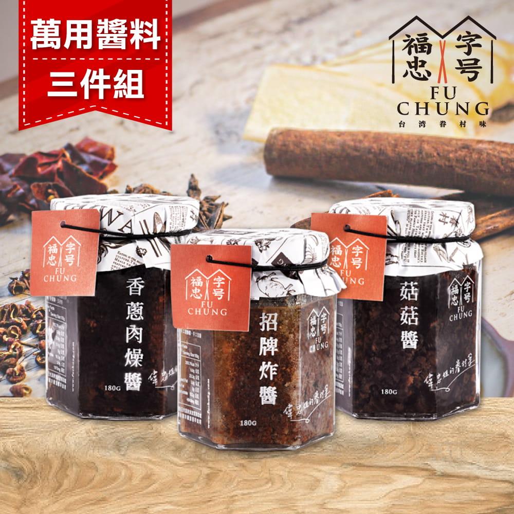 (活動)【福忠字號】萬用醬料三件組(招牌/香蔥/菇菇) 0