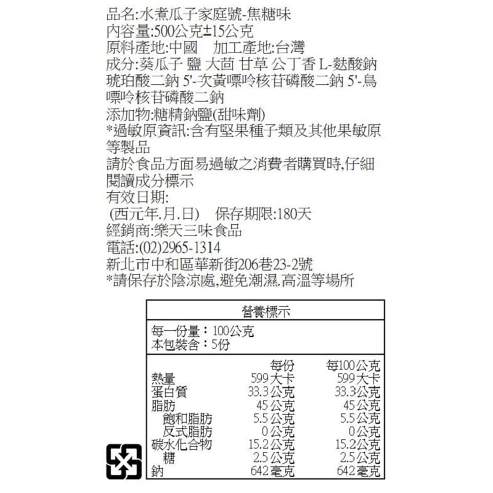 極品特大香脆水煮葵瓜子 10
