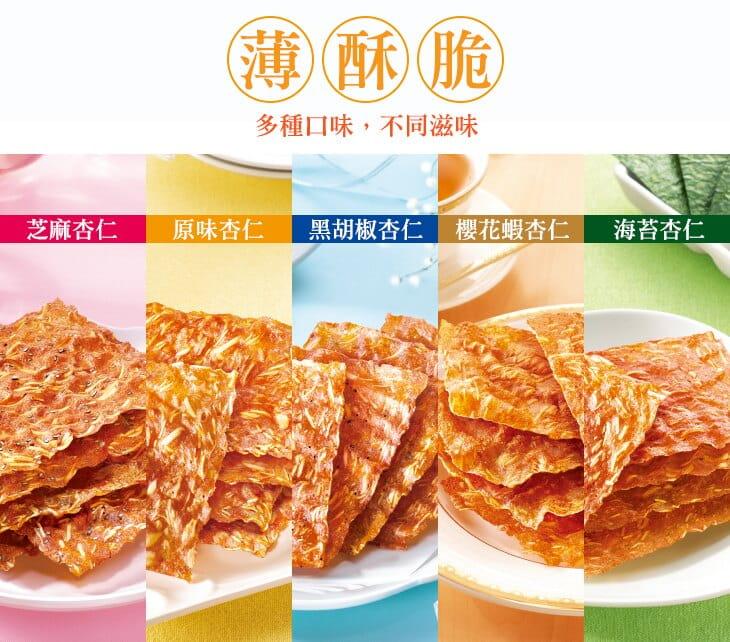 【快車肉乾】超薄香脆肉紙(60g/包) 5