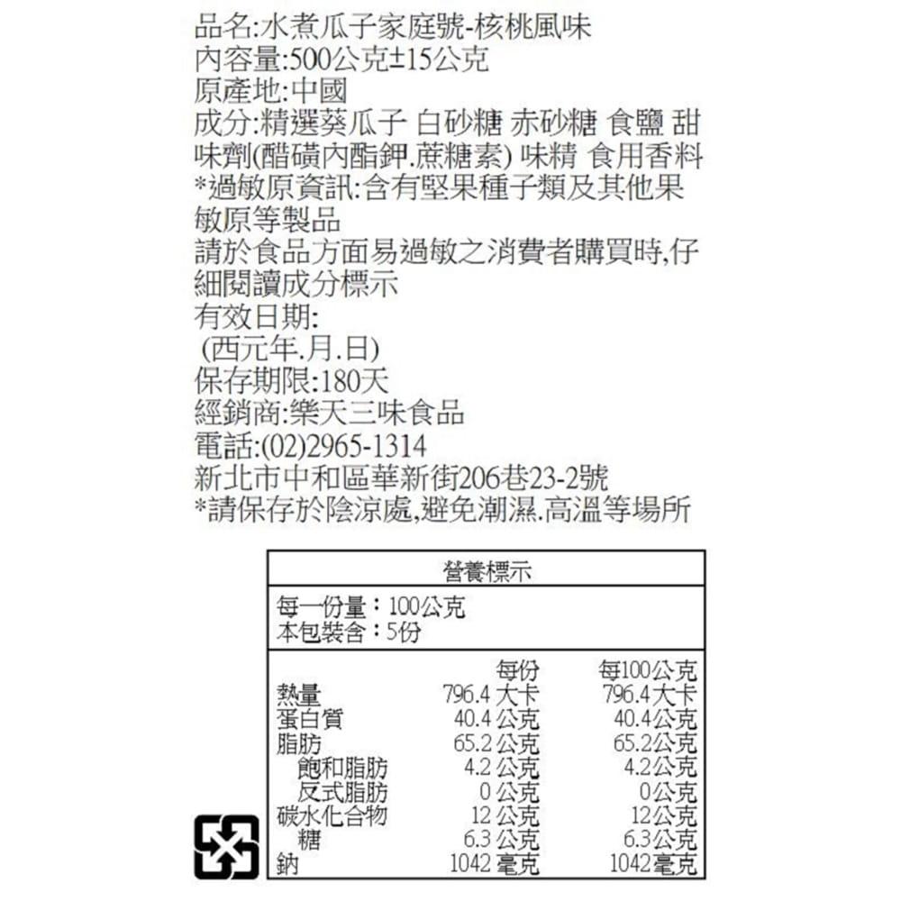 極品特大香脆水煮葵瓜子 8