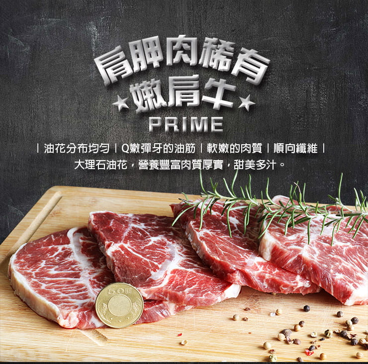 美國安格斯PRIME嫩肩牛排(100g/入) 3