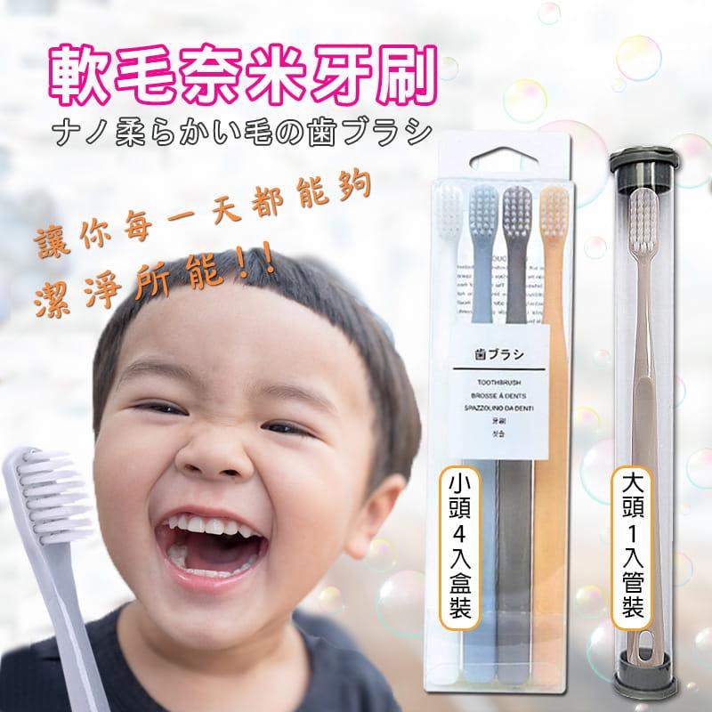 【TengYue】日本熱銷軟毛牙刷(1入4支/兩款刷頭) 0