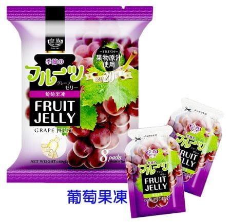 皇族果凍 (160g/包) 4