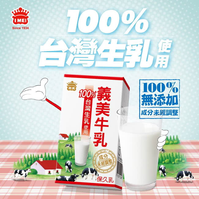 【義美】100%台灣生乳製義美保久乳(125ml*24瓶) 0
