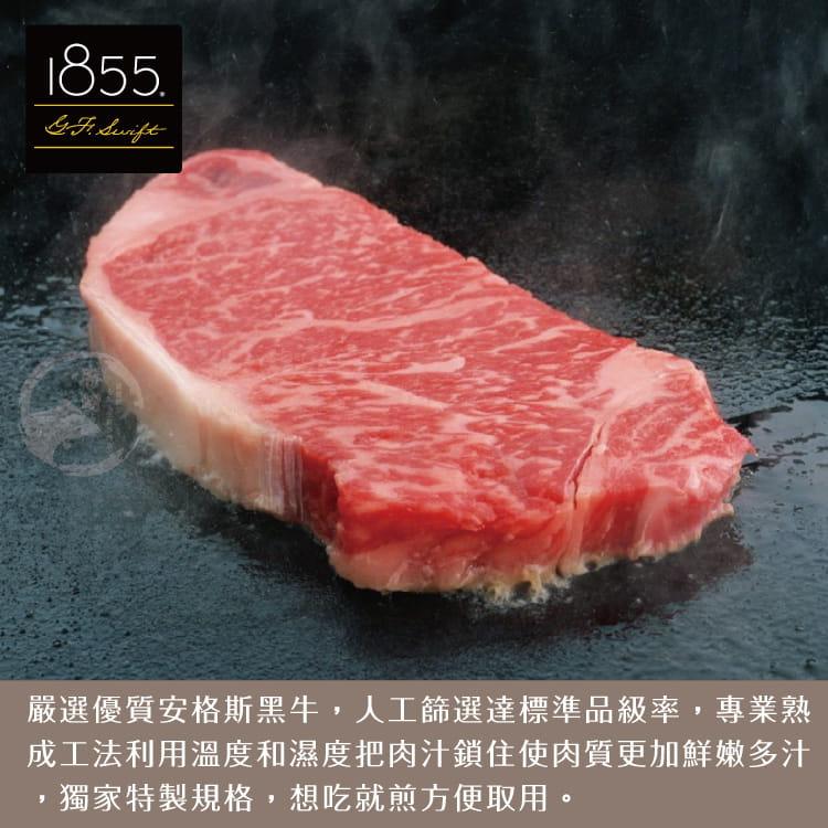 欣明◆美國1855黑安格斯熟成霜降牛排(150g/1片) 3