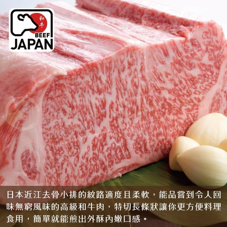 欣明◆日本近江A5黑毛和牛霜降去骨小排(110g/1片) 2