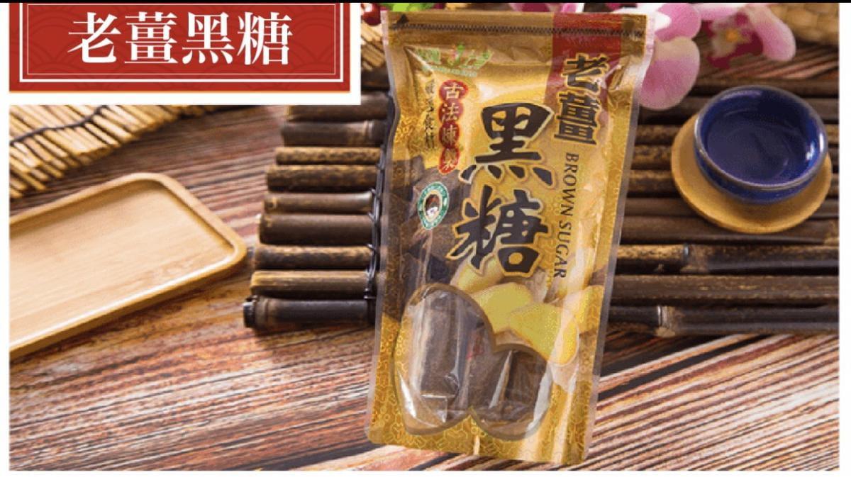 【台灣上青】養生黑糖塊系列 (七種口味任選) 7