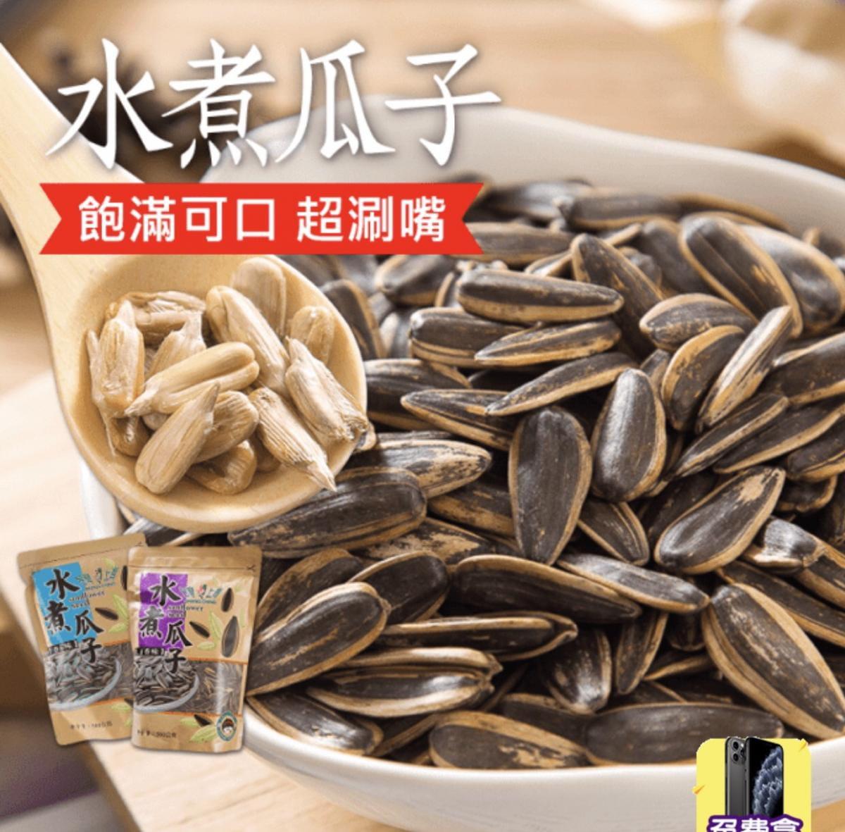 【台灣上青】網路爆紅的水煮瓜子500g(五種口味任選) 0