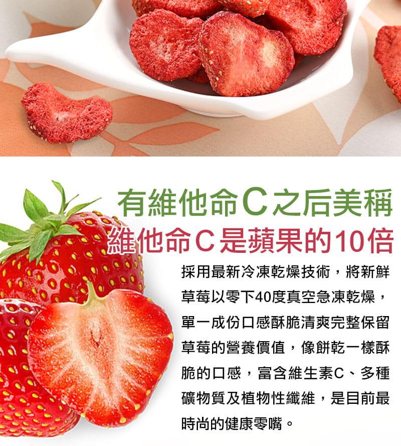 【愛上美味】鮮凍草莓脆果 2