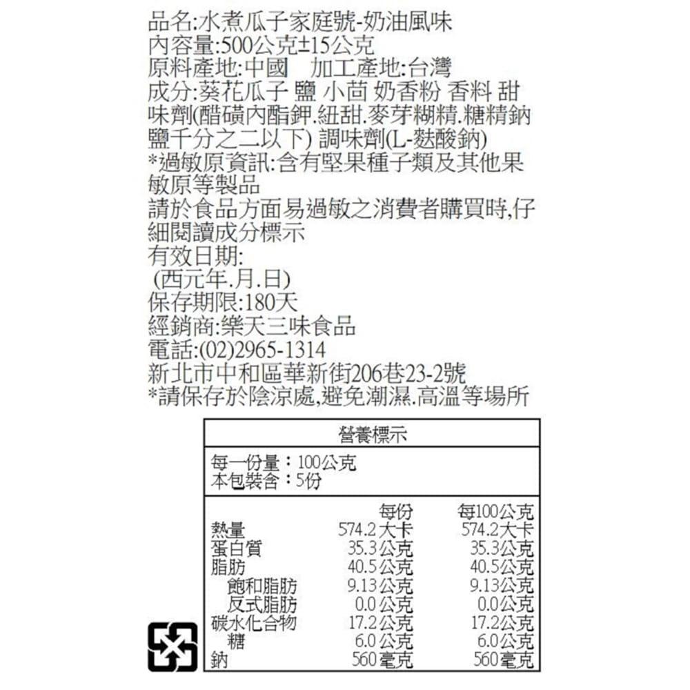 極品特大香脆水煮葵瓜子 6