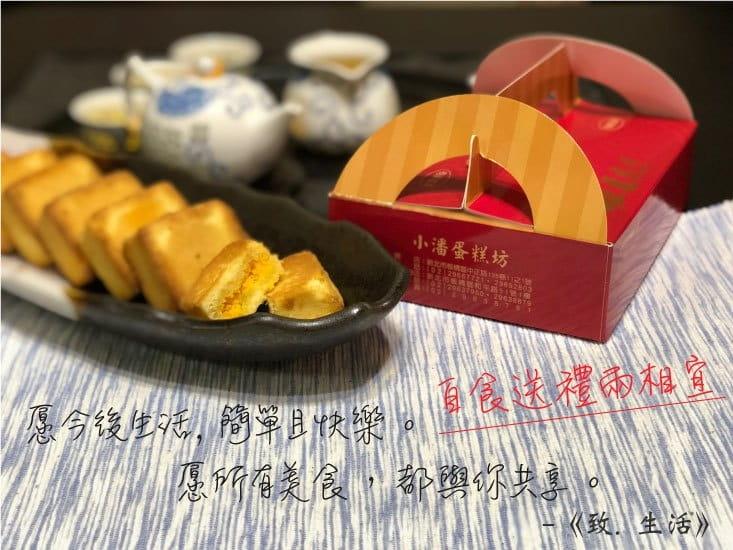 小潘鳳凰酥裸裝版禮盒無提袋 15顆/盒 2