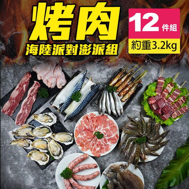 【百匯集】烤肉食材-澎派海陸12件烤肉組 0