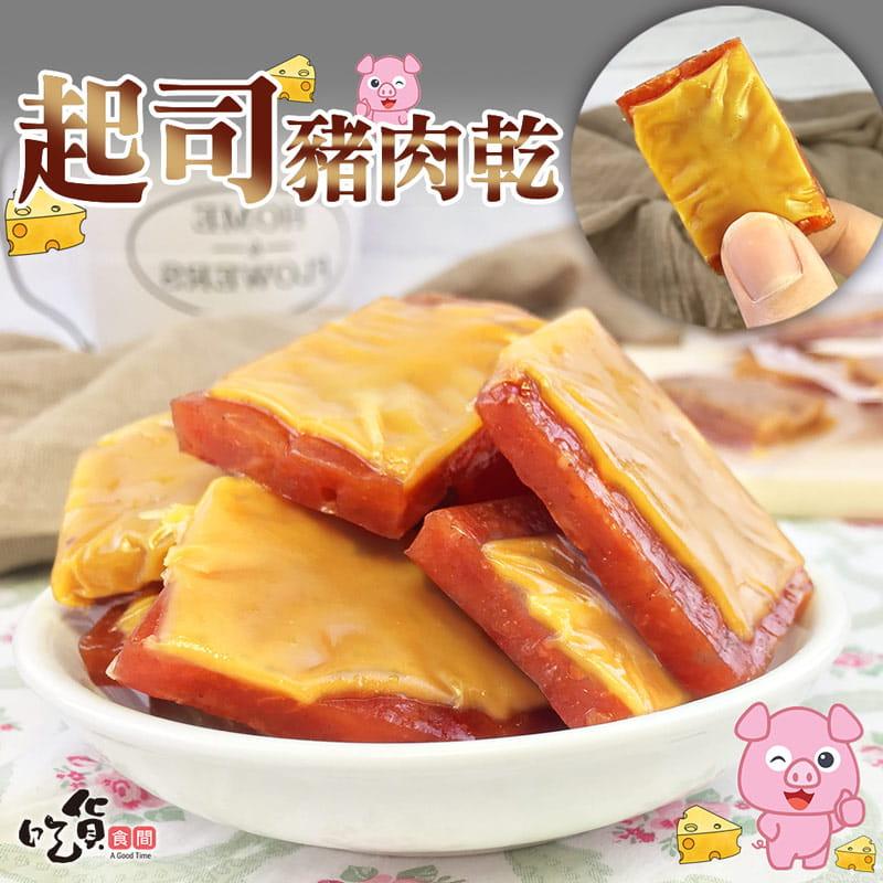 【吃貨食間】起司豬肉乾 0