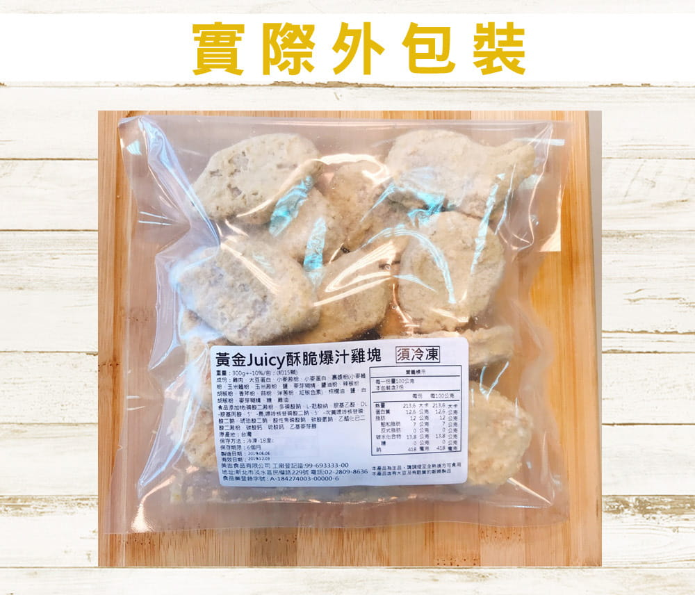 快樂大廚黃金Juicy酥脆爆汁雞塊 (300g/入) 4