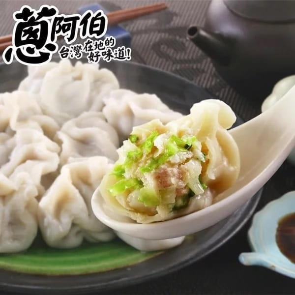 【蔥阿伯】宜蘭手工水餃(880g/約40顆/包) 1