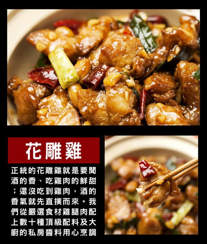 快樂大廚全新五星級主廚料理包 3