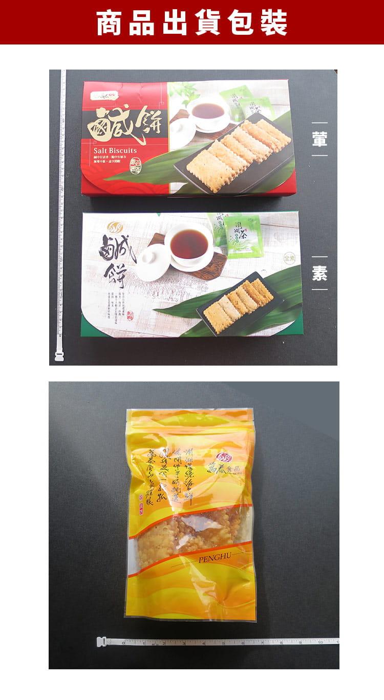 菊島特產菊花餅/鹹餅任選 8