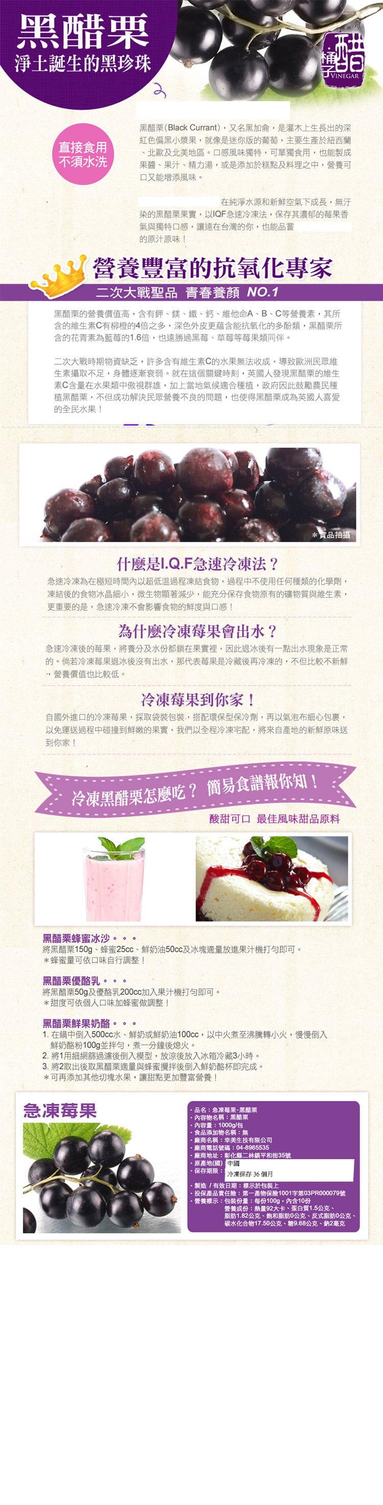 【幸美生技】進口鮮凍花青莓果重量包任選 6