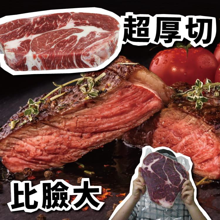欣明◆美國雪花沙朗牛排~比臉大+超厚切任選x1(450g 0