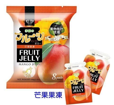 皇族果凍 (160g/包) 3