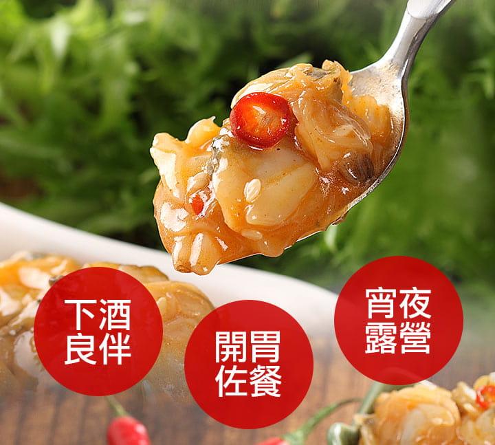 【愛上美味】川味椒麻海瓜子 3