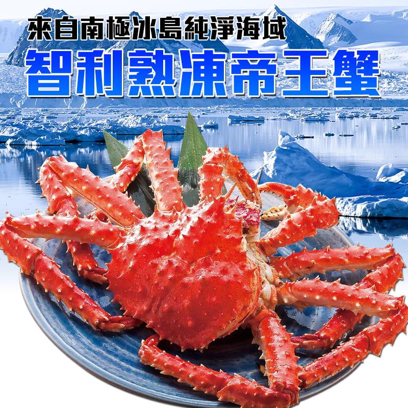 【百匯集】大規格智利熟凍帝王蟹 1300g±10%/隻 0