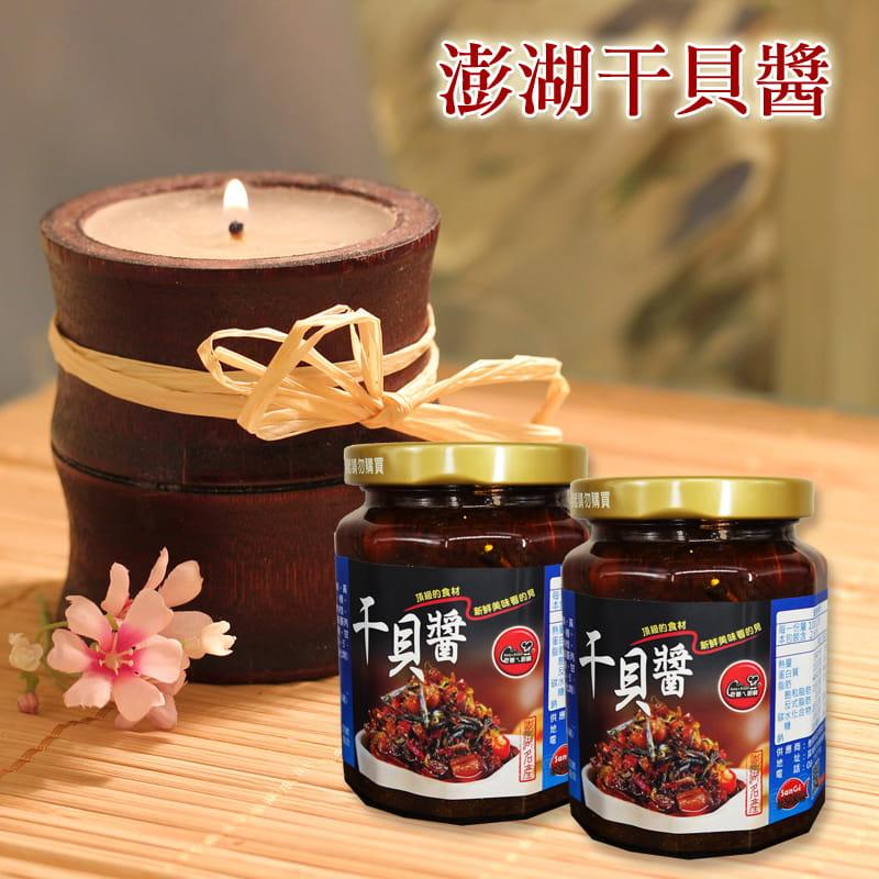 【老爸ㄟ廚房】澎湖頂級干貝醬 0