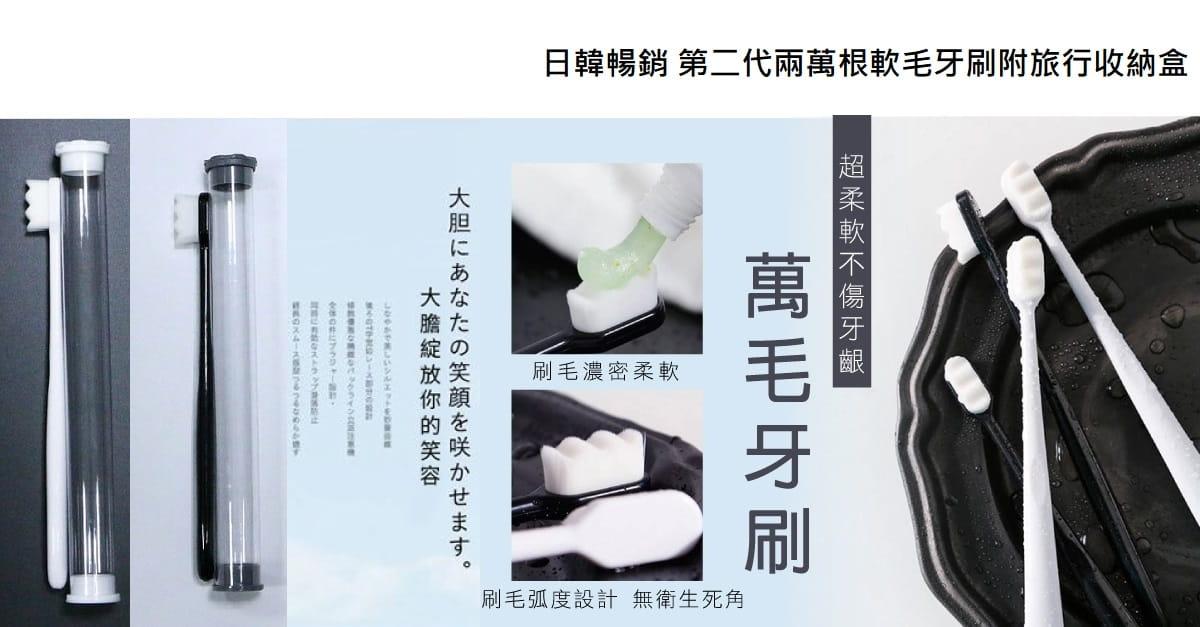 【小魚家居】日本熱銷20000+超柔級萬毛牙刷 1