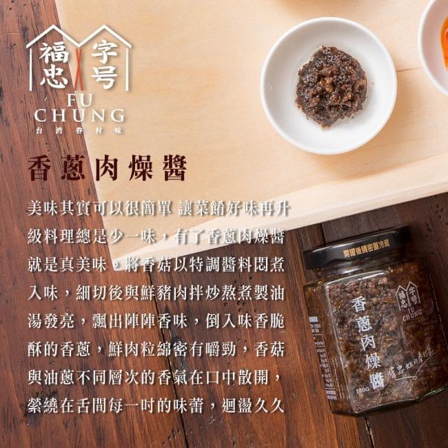 (活動)【福忠字號】萬用醬料三件組(招牌/香蔥/菇菇) 2