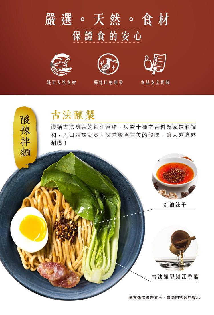 【老媽拌麵】A-Lin最愛拌麵 六種口味任選(4包/入) 11