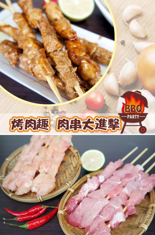 【賣魚的家】肉串大進擊(豬肉串、雞肉串、牛肉串) 2