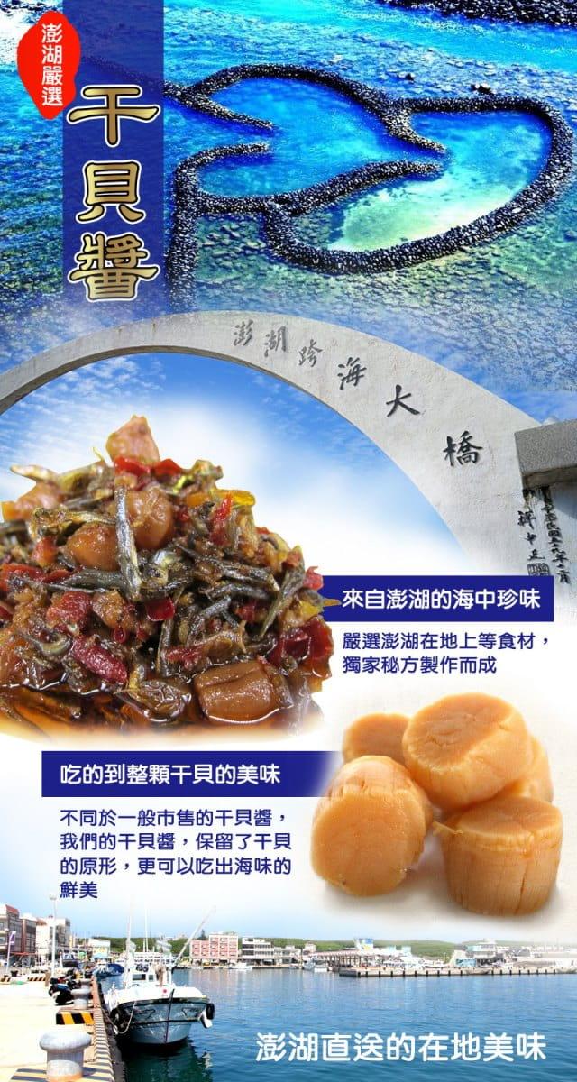 【老爸ㄟ廚房】澎湖頂級干貝醬 1