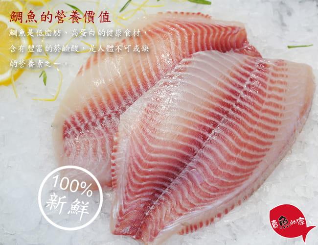 【賣魚的家】大四品鮮魚任選(虱目魚、鱈魚、鱸魚、鯛魚) 6