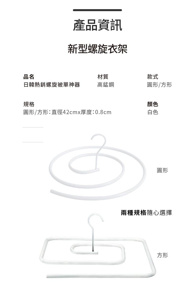 【DaoDi】日韓熱銷螺旋式曬被子神器 13
