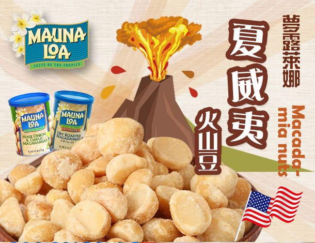 【夢露萊娜】夏威夷火山豆(127g/罐) 1