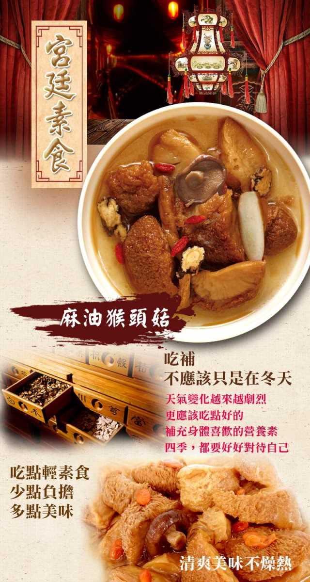 【老爸ㄟ廚房】宮廷素食-麻油猴頭菇系列 1