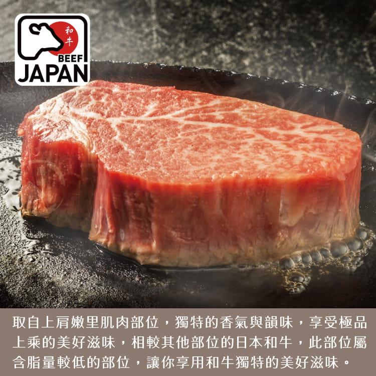 欣明◆日本A4純種黑毛和牛嫩肩菲力牛排(200g/1片) 3