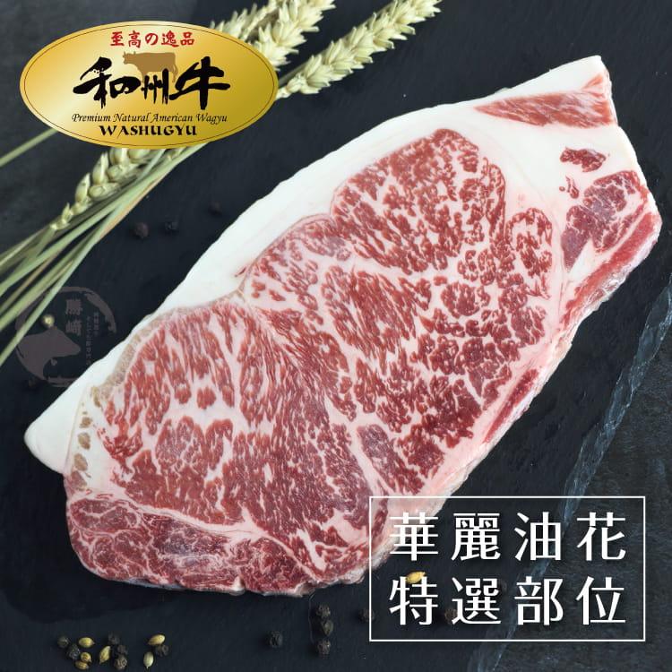 欣明◆美國日本種和州牛9+老饕肋眼牛排(280g/1片) 2