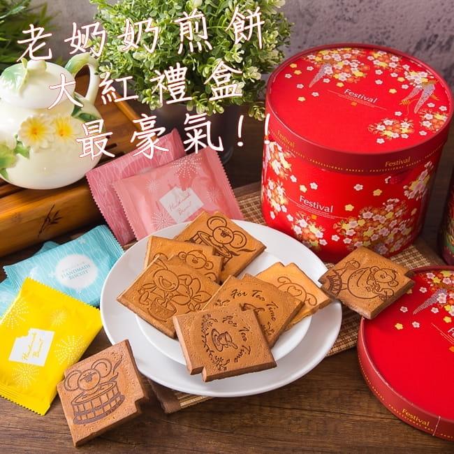 老奶奶手作煎餅年節禮盒(20包/盒) 0