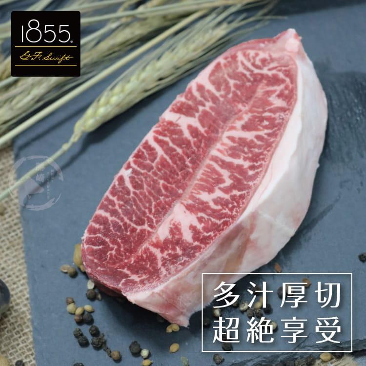 欣明◆美國1855黑安格斯熟成厚切PRIME凝脂牛(300g 1