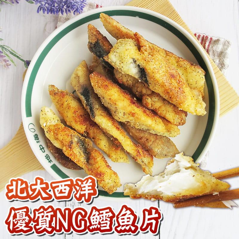 大西洋優質NG鱈魚片(大比目魚) 0