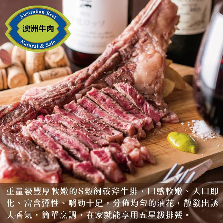 欣明◆澳洲S榖飼熟成戰斧牛排~小戰神(600g/1片) 3